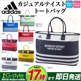 【FG】アディダス ゴルフ AWU48 3ストライプ トートバッグ (メンズ/レディース)