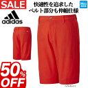 【FG】【50%OFF・半額以下・セール】 春夏モデル アディダス ゴルフウェア DRF03 CP ソリッド ULTIMATE365 short pants ショートパンツ (メンズ)
