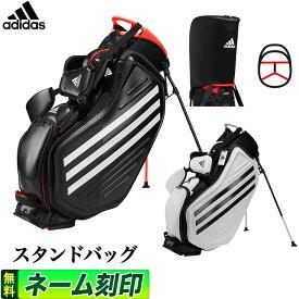 【FG】2020年モデル アディダス ゴルフ GUW09 ツアー プロ スタンドバッグ キャディバッグ キャディーバッグ [9.5型]