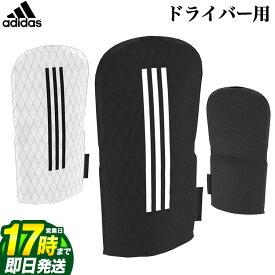 【FG】アディダス ゴルフ IZT46 3ストライプ ヘッドカバー DR
