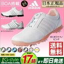 2017年新作 adidas アディダス ゴルフシューズ W adipure Boa / ウィメンズ アディピュア ボア(レディース)