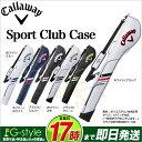 2017年モデル キャロウェイ ゴルフ Callaway SPORT CLUB CASE クラブケース