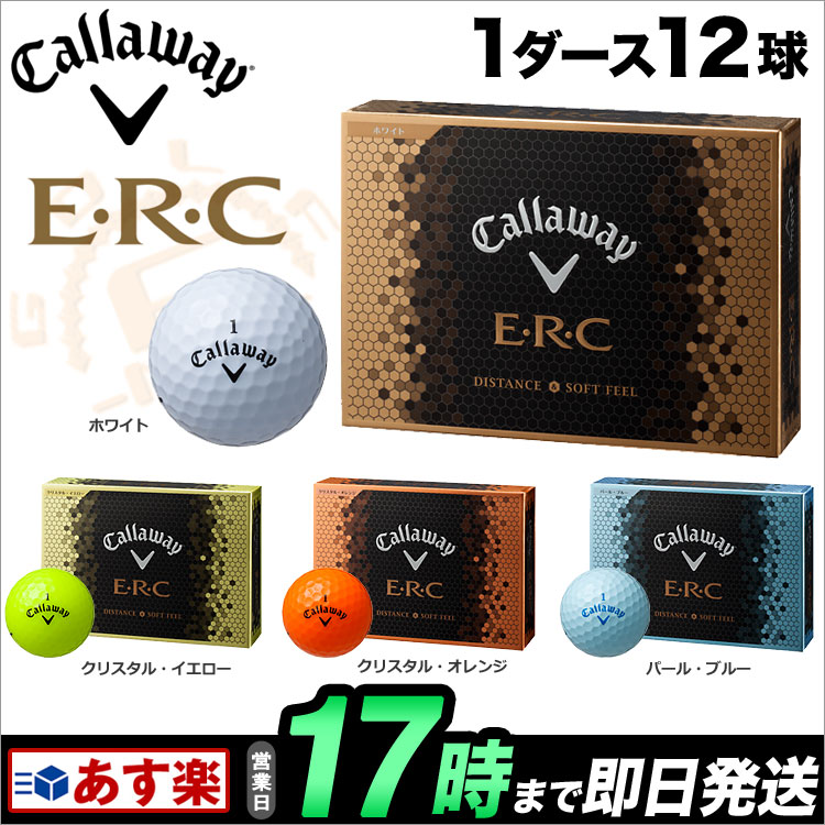 Callaway キャロウェイ ゴルフ E・R・C ゴルフボール 1ダース(12球) 【ゴルフ用品】【ゴルフボール】