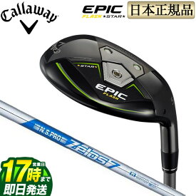 【FG】日本正規品 Callaway キャロウェイ ゴルフ EPIC FLASH STAR エピックフラッシュスターユーティリティ N.S.PRO Zelos NSプロ ゼロス 7 スチールシャフト