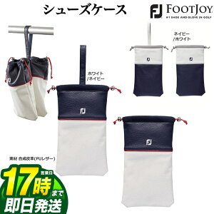 【FG】2019年モデル 日本正規品 FOOTJOY フットジョイ ゴルフ FJ セパレート シューズバッグ FA19SCSSB