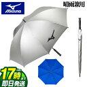 MIZUNO ミズノ ゴルフ 5LJY192300 晴雨兼用 銀パラソル アンブレラ 銀傘