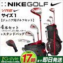 【日本仕様】 NIKE ナイキ VRS ジュニア用ゴルフセット GK0251 サイズ1 (身長112-132cm用) クラブ4本+キャリーバッグ ◎