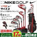 【日本仕様】 NIKE ナイキ VRS ジュニア用ゴルフセット GK0252 サイズ2 (身長132-155cm用) クラブ6本+キャリーバッグ ◎