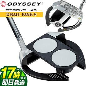 【FG】2019年モデル ODYSSEY オデッセイ ストローク ラボ STROKE LAB 2-BALL FANG S パター