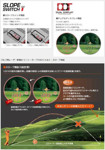 2017年モデルブッシュネルゴルフBushnellgolfゴルフ用レーザー距離計ピンシーカープロProX2ジョルト