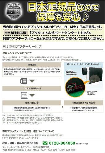 日本正規品ブッシュネルゴルフBushnellgolfゴルフ用レーザー距離計ピンシーカースロープツアーZ6ジョルト