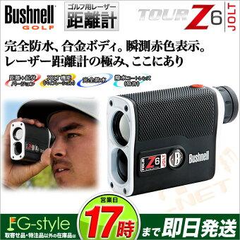 ブッシュネルゴルフBushnellgolfピンシーカースロープツアーZ6ジョルト【U10】