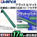 ダイヤコーポレーション DAIYA フラットパット449 TR-449 パターマット【ゴルフグッズ用品】