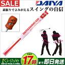 ダイヤ DAIYA ゴルフ TR-450 ダイヤスイング450 スウィング練習器 【ゴルフ練習器具/練習用具】