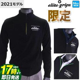 【FG】【限定】2021年モデル エリートグリップ ゴルフウェア ZUS20 ジップアップセーター [保温性 通気性] (メンズ)
