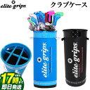 【FG】【日本正規品】数量限定 エリートグリップ ゴルフ elite grips エリートグリップ クラブケース クラブ立て