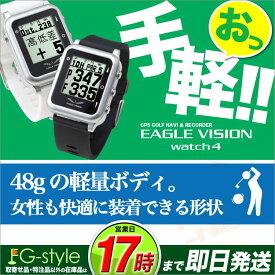 【FG】EAGLE VISION イーグルビジョン ウォッチ watch4 EV-717 (ゴルフ用 腕時計型GPS距離測定器)【U10】