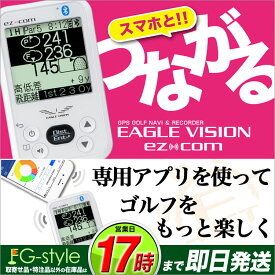 【動画あり】【FG】EAGLE VISION イーグルビジョン ez-Com EV-731 (ゴルフ用GPS距離測定器)【U10】