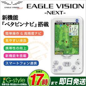【動画あり】【FG】EAGLE VISION イーグルビジョン ネクスト NEXT EV-732 (ゴルフ用GPS距離測定器)