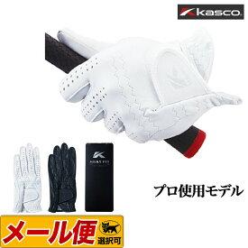 【FG】【メール便(ネコポス)送料無料】Kasco キャスコ ゴルフ GF-17251PRO シルキーフィット グローブ プロ使用モデル (ユニセックス/メンズ/レディース)