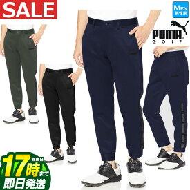 【FG】【30%OFF・SALE・セール】【日本正規品】秋冬モデル PUMA GOLF プーマ ゴルフウェア 930099 スウェット ジョガー パンツ [ストレッチ] (メンズ)