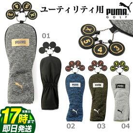【日本正規品】2020年モデル PUMA GOLF プーマ ゴルフ 867796 レベル ヘッドカバー UT ユーティリティ—用