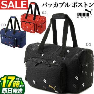 【FG】【日本正規品】2021年モデル PUMA GOLF プーマ ゴルフウェア 867921 Pグラフィック パッカブル ボストンバッグ 【U10】