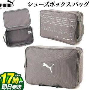 【FG】【日本正規品】2021年モデル PUMA GOLF プーマ ゴルフウェア 867925 シューズボックス バッグ シューズケース 【U10】