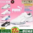 【日本正規品】2017年新作 PUMA プーマ ゴルフ 189419 BIOPRO DISC バイオプロ ディスク ウィメンズ ゴルフシューズ (レディース)