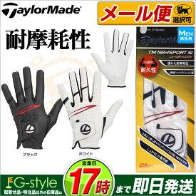 【FG】【メール便(ネコポス)送料無料】Taylormade テーラーメイド CCK30 TM ニュースポート Si グローブ(メンズ) 【手袋】
