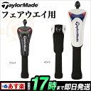Taylormade テーラーメイド CBZ93 TM ヘッドカバー Si FW 【ゴルフグッズ用品】