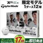 【限定】2018年モデルTaylormadeテーラーメイドゴルフTP5xATHLETEEDITIONアスリートエディションゴルフボール1ダース