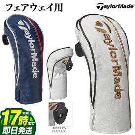 【FG】2019年 モデル テーラーメイド ゴルフ TaylorMade KY589AUTH-TECH オーステック ヘッドカバー フェアウェイ