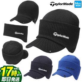 【FG】2019年 モデル テーラーメイド ゴルフ TaylorMade KY577 ウィンターニットキャップ&イヤーカバー WINTER KNIT CAP (メンズ)