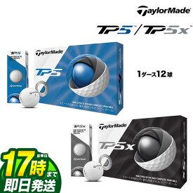【FG】2019 Taylormade テーラーメイド ゴルフ ツアーボール TP5/TP5x ゴルフボール 1ダース 【ゴルフグッズ用品】