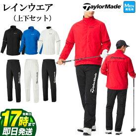 【FG】テーラーメイド ゴルフ TaylorMade TA964 レインウェア RAIN SUITS (メンズ)