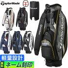 【FG】テーラーメイド ゴルフ TaylorMade KY833 トゥルーライト キャディバッグ キャディーバッグ
