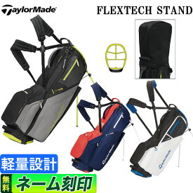 【FG】2021年モデル テーラーメイド ゴルフ TaylorMade TA890 フレックステック スタンドバッグ FLEXTECH STAND BAG [9.5型 47インチ対応] キャディーバッグ