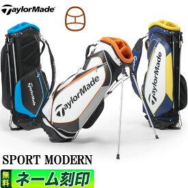 【FG】2021年モデル テーラーメイド ゴルフ TaylorMade TB651 スポーツモダン スタンドバッグ SPORT MODERN STAND BAG [9.5型 47インチ対応] キャディーバッグ