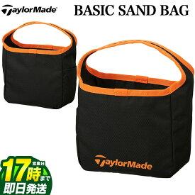 【FG】2021年モデル テーラーメイド ゴルフ TaylorMade TB678 ベーシック サンドバッグ BASIC SAND BAG