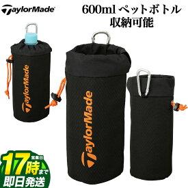 【FG】2021年モデル テーラーメイド ゴルフ TaylorMade TB680 ベーシック ボトルケース BASIC BOTTLE HOLDER