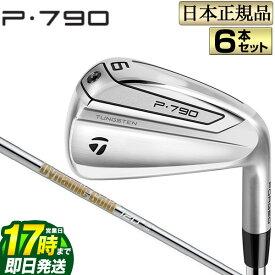 【FG】2019年モデル Taylormade テーラーメイド ゴルフ New P790 アイアン セット 6本セット(#5〜PW) DynamicGold ダイナミックゴールド 120 VSS