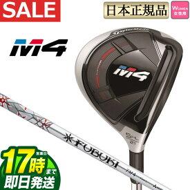 【FG】日本正規品 Taylormade テーラーメイド ゴルフ M4フェアウェイウッド M4 Women's Fairway FUBUKI TM4 フブキ (レディース) 【ゴルフクラブ】