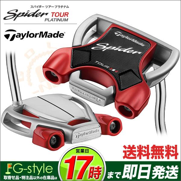 Taylormade テーラーメイド 2017 SPIDER TOUR PLATINUM スパイダー ツアー プラチナム パター 【ゴルフクラブ】