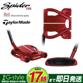 【FG】日本正規品Taylormade テーラーメイド SPIDER TOUR RED #3 W/S スパイダー ツアー レッド パター 【ゴルフクラブ】