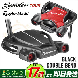 【FG】日本正規品 Taylormade テーラーメイド ゴルフ スパイダー ツアー ブラック パター ダブルベンド Spider TOUR BLACK DOUBLE BEND