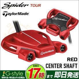 【FG】日本正規品 Taylormade テーラーメイド ゴルフ スパイダー ツアー レッド パター センターシャフト Spider TOUR RED CENTER SHAFT
