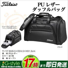 【FG】日本正規品Titleist タイトリスト ゴルフ AJBB72 ダッフルバッグ ボストンバッグ