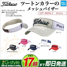 【FG】日本正規品Titleist タイトリスト ゴルフ HJ7VRM ツアーモデル メッシュバイザー