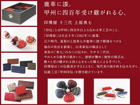 正規品 メンズ レディース 印伝 印傳屋 印伝 レザー コレクション ペンケースCB 和風 日本製 和柄 4609 indn23
